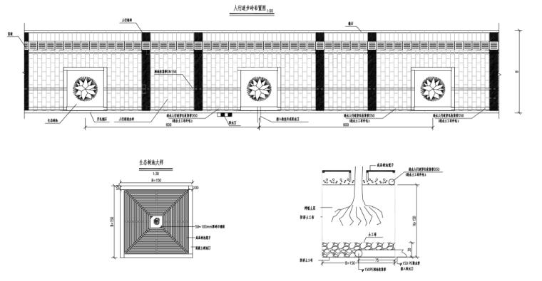 [郑州]城市快速路_雨水工程施工图设计-生态树池样板段