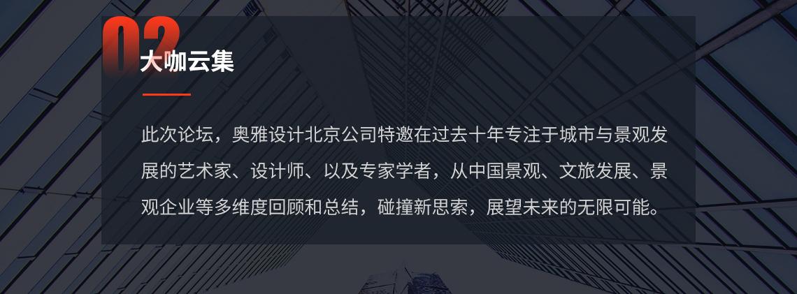 讲座亮点:奥雅设计北京公司十周年论坛,此次论坛,奥雅设计北京公司特邀在过去十年专注于城市与景观发 展的艺术家、设计师、以及专家学者,从中国景观、文旅发展、景 观企业等多维度回顾和总结,碰撞新思索,展望未来的无限可能。