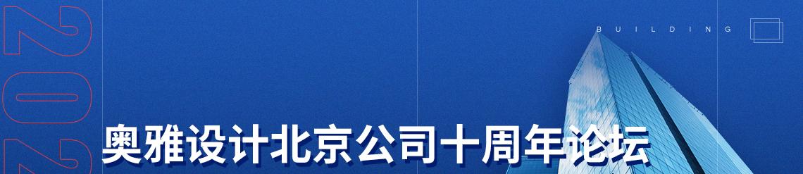 课程名称:奥雅设计北京公司十周年论坛,此次论坛,奥雅设计北京公司特邀在过去十年专注于城市与景观发 展的艺术家、设计师、以及专家学者,从中国景观、文旅发展、景 观企业等多维度回顾和总结,碰撞新思索,展望未来的无限可能。