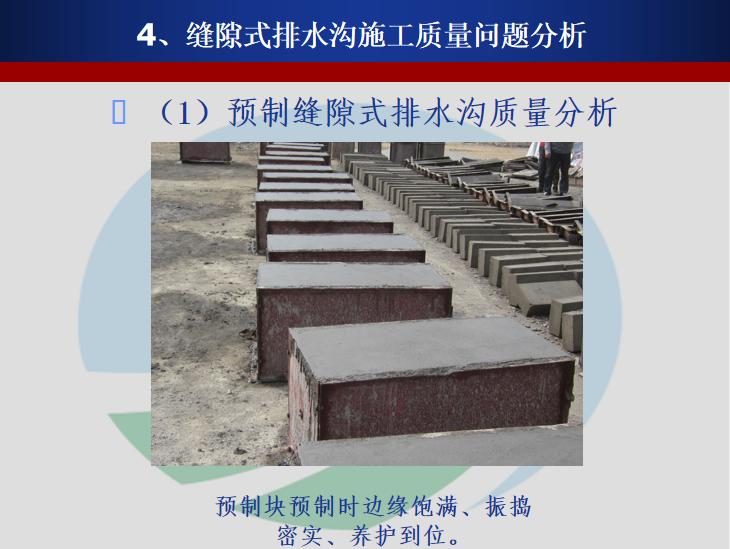 高速公路路面施工技术解析PPT(2017)-缝隙式排水沟施工