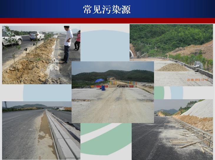 高速公路路面施工技术解析PPT(2017)-常见污染源