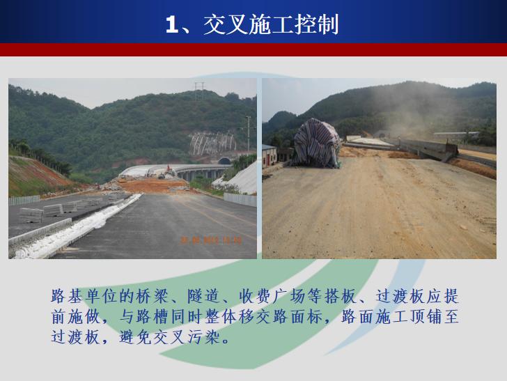 高速公路路面施工技术解析PPT(2017)-交叉施工控制