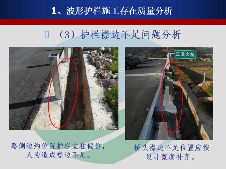 高速公路路面施工技术解析PPT(2017)-护栏施工质量问题