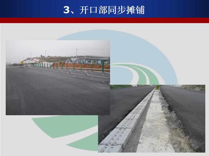 高速公路路面施工技术解析PPT(2017)-开口部同步摊铺