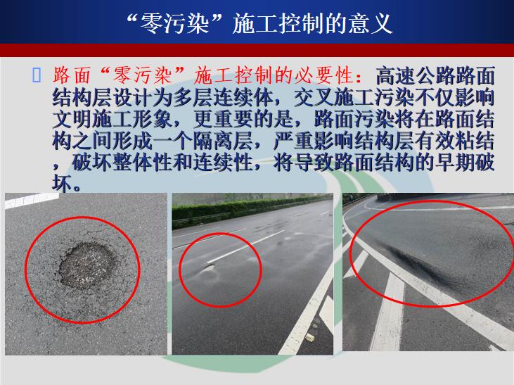 高速公路路面施工技术解析PPT(2017)-施工控制零污染