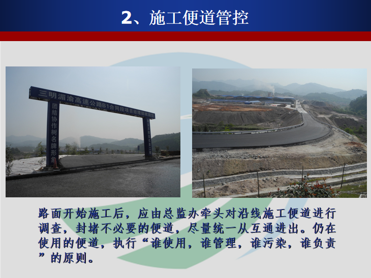 高速公路路面施工技术解析PPT(2017)-施工便道管控