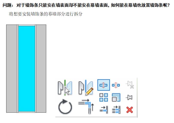 Revit软件技巧1.3.30在幕墙上安装墙饰条-墙饰条部分拆分