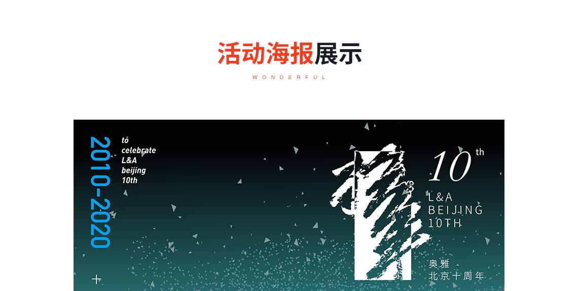 活动海报展示:奥雅设计北京公司十周年论坛,此次论坛,奥雅设计北京公司特邀在过去十年专注于城市与景观发 展的艺术家、设计师、以及专家学者,从中国景观、文旅发展、景 观企业等多维度回顾和总结,碰撞新思索,展望未来的无限可能。