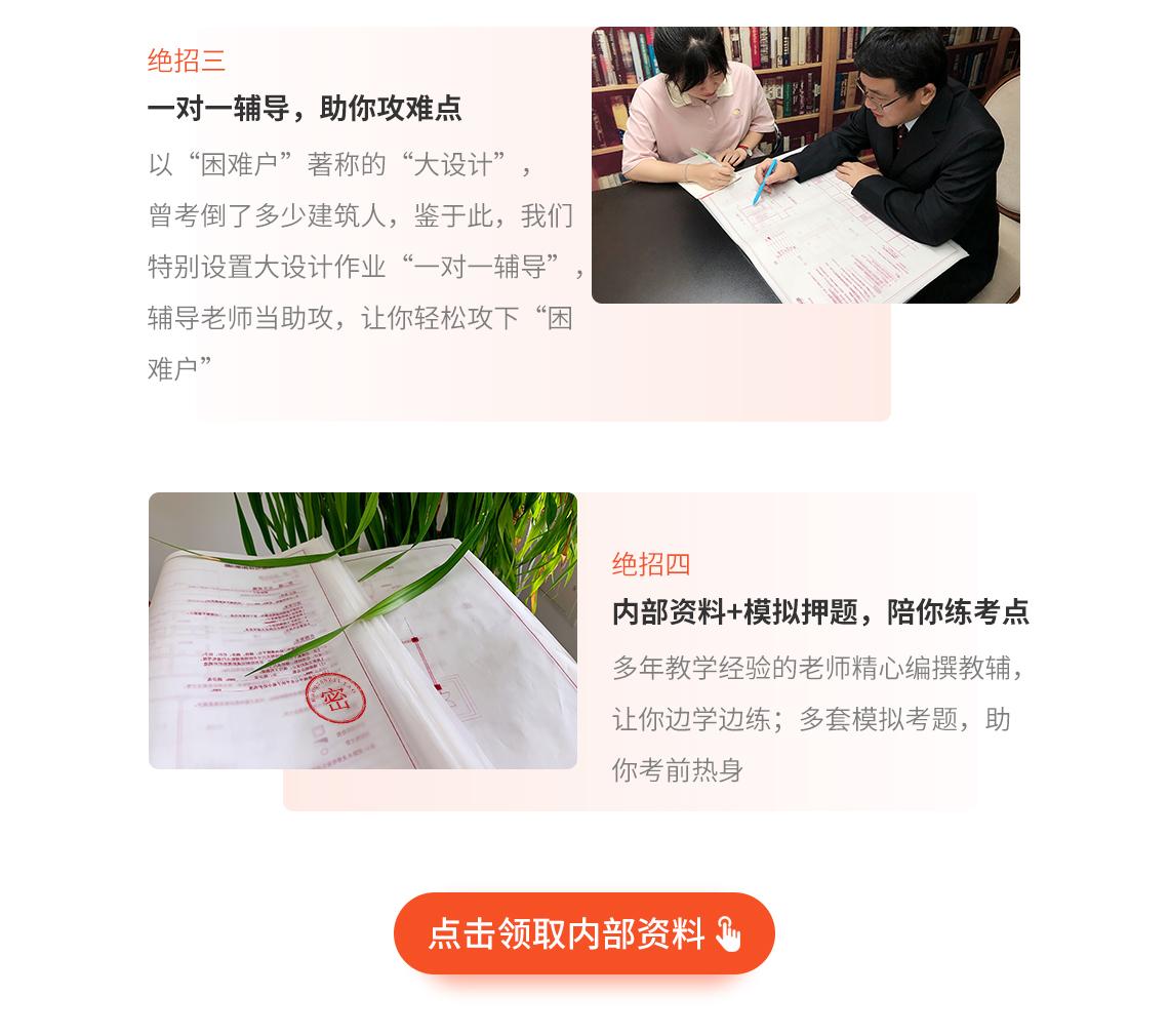 筑龙学社二级注册建筑师协议保障班考生评价