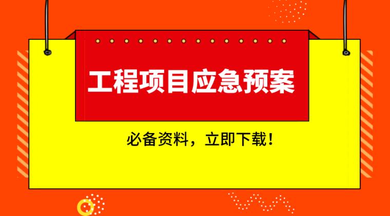 33套工程项目应急预案资料合集-工程项目应急预案 (1)