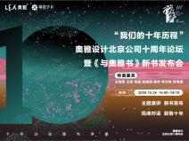奥雅设计北京公司十周年论坛