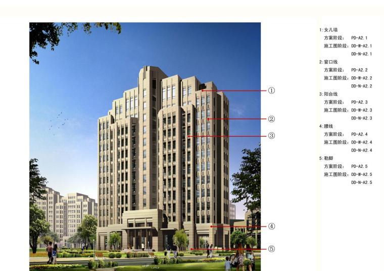 碧云晓园住宅楼墙身大样图设计 (1)