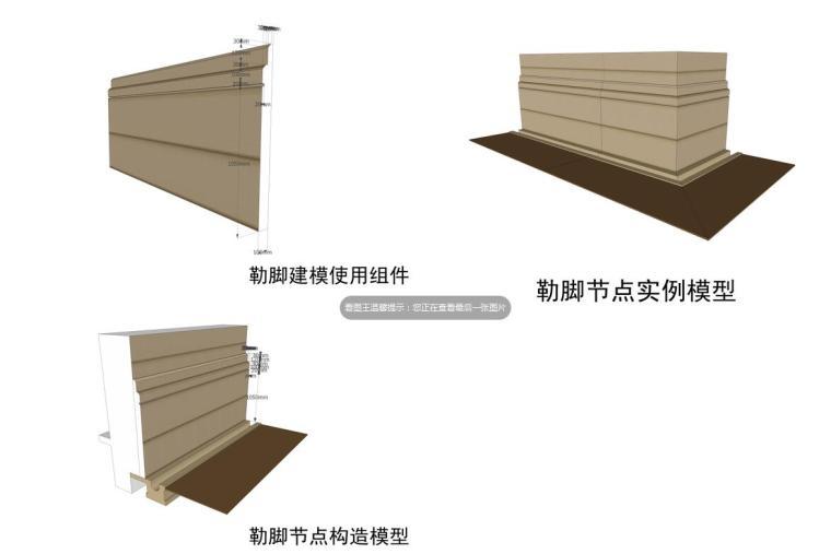 碧云晓园住宅楼墙身大样图设计 (6)
