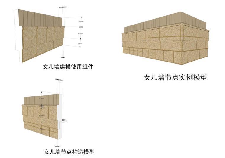 碧云晓园住宅楼墙身大样图设计 (2)