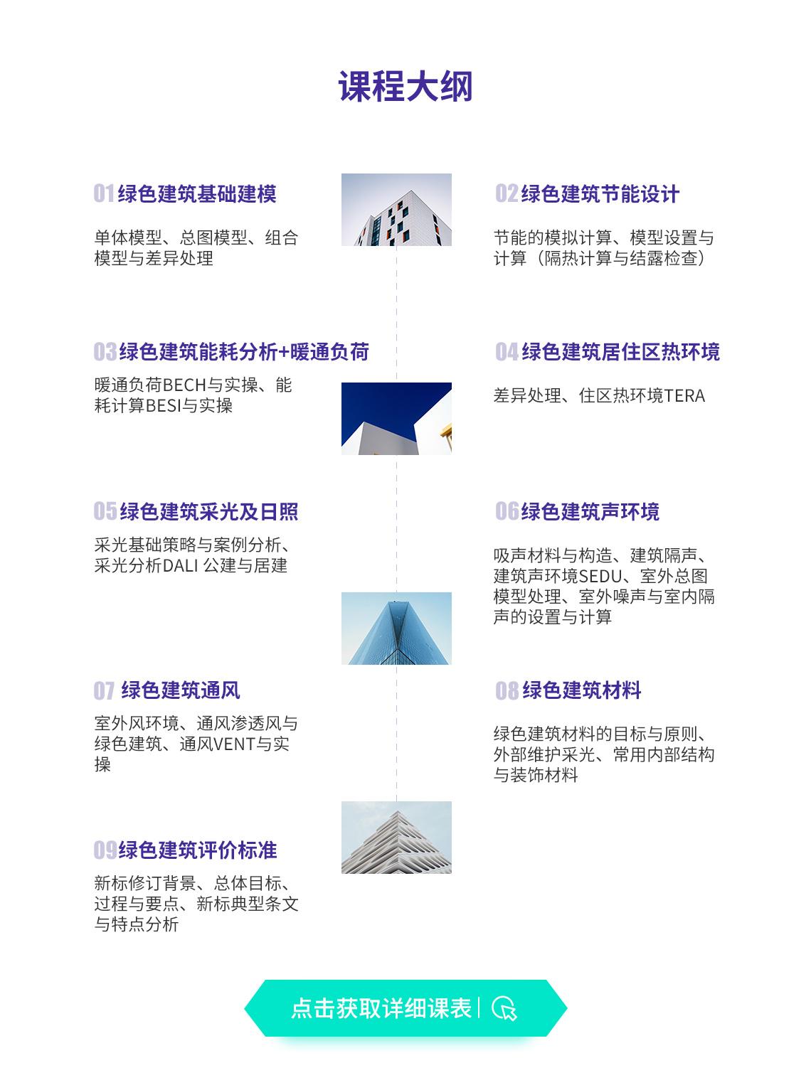 绿色建筑设计课程的授课老师是权威专家阵容,都是中国绿色建筑设计领域的专业老师,具有丰富的绿色建筑设计经验,部分老师参与绿色建筑评价标准的编写,与绿色建筑评估等工作,多年绿色建筑研究和技能工作经验。
