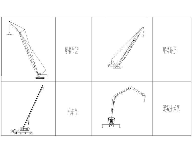 工程常用机械设备CAD图,含塔吊_挖机等-工程常用机械设备CAD图2