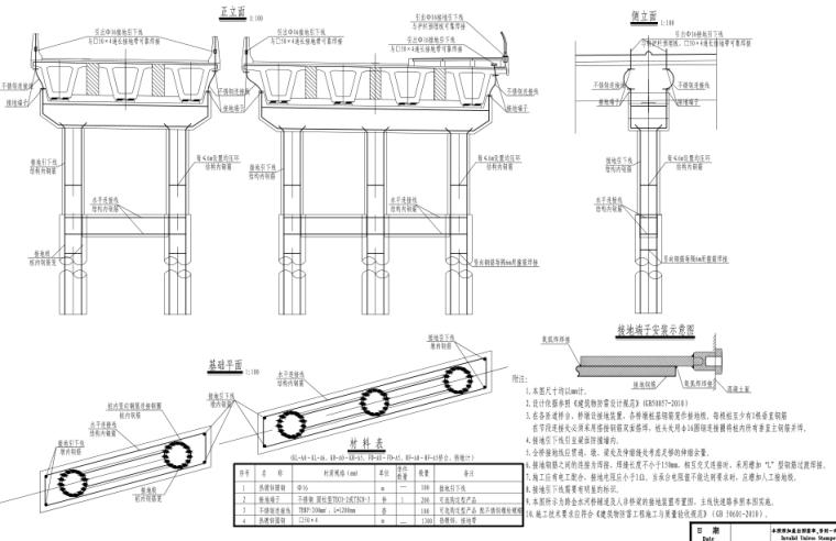 [郑州]城市快速路_照明工程施工图设计-桥梁接地装置制作图