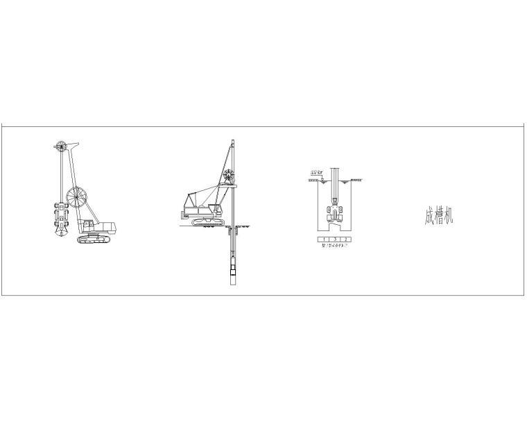 工程常用机械设备CAD图,含塔吊_挖机等-工程常用机械设备CAD图4_成槽机