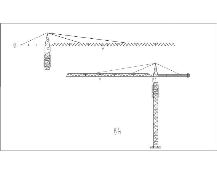 工程常用机械设备CAD图,含塔吊_挖机等-工程常用机械设备CAD图3_塔吊