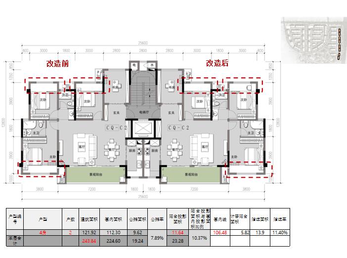 重庆重钢山地洋房_小高层住宅投标方案2020-户型设计