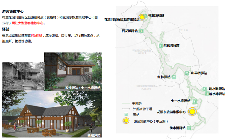 [四川]生态绿廊水系治理旅游休闲景观方案-服务驿站布置图