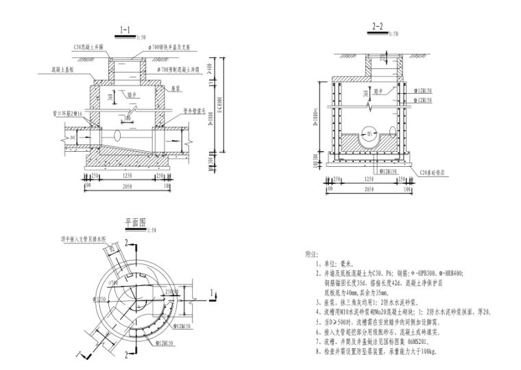 [郑州]城市快速路_污水工程施工图设计-检查井结构设计图
