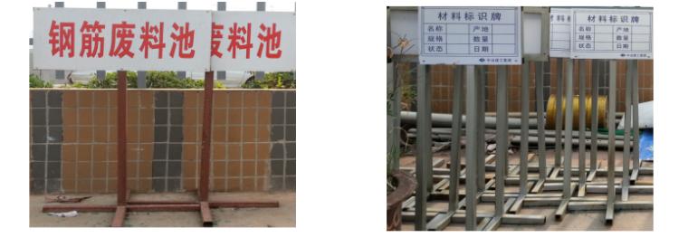 标化现场及市级文明工地策划实施方案-03 材料标识牌