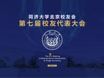 同济大学北京校友会