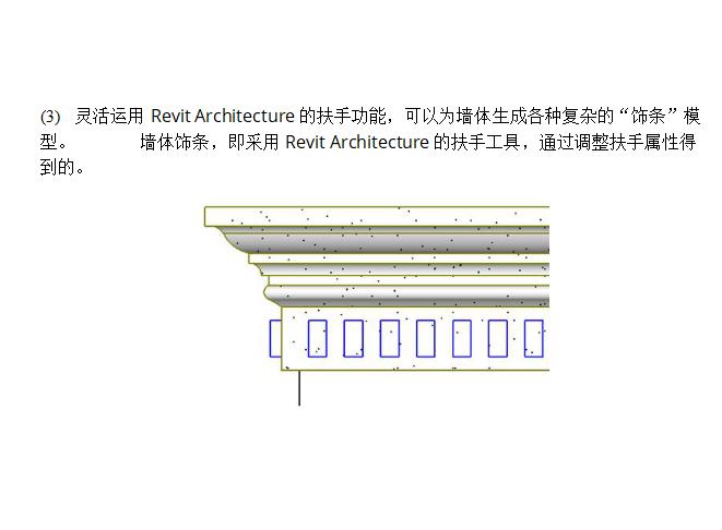 Revit软件技巧1.9.1用扶手命令创建墙饰条-主体放样