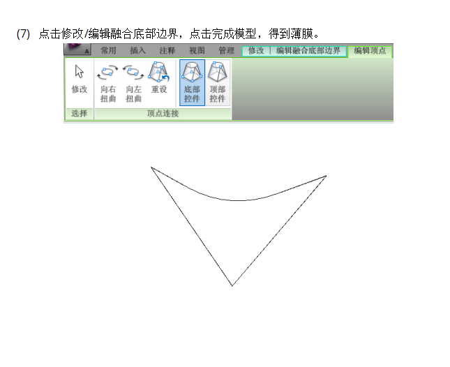 Revit软件技巧1.10.1薄膜结构的生成-编辑融合底部边界