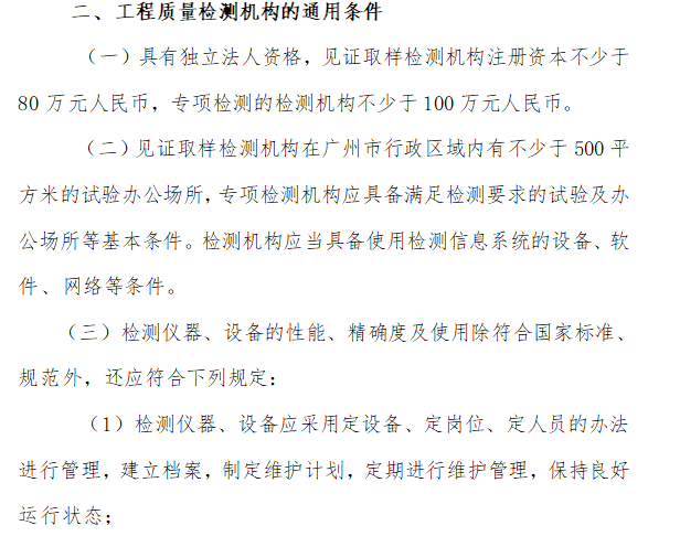 [广州]建设工程质量检测管理办法-工程质量检测机构的通用条件