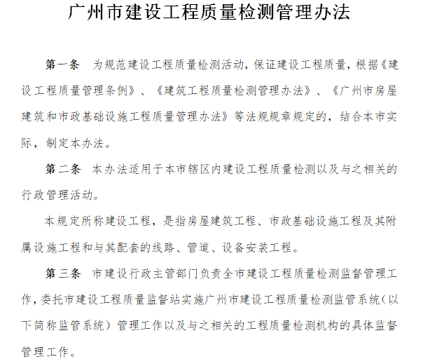 [广州]建设工程质量检测管理办法-广州市建设工程质量检测管理办法