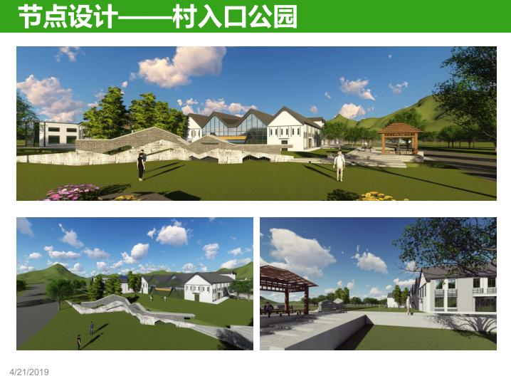 安吉县示范镇村一体村庄规划设计文本2018-村入口公园