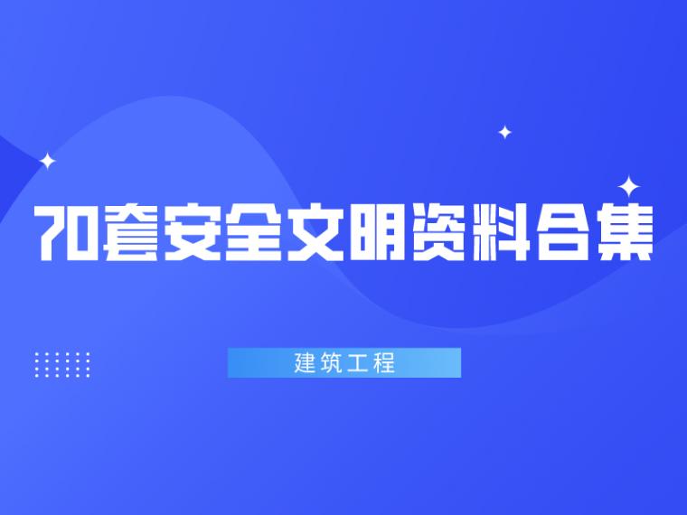十月70套建筑工程安全文明施工资料合集_1