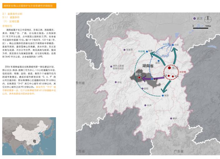 湖南新化梅山古镇保护与开发修建性详细规划-发展条件分析
