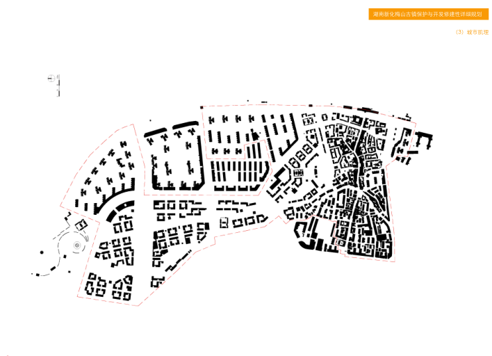 湖南新化梅山古镇保护与开发修建性详细规划-城市肌理