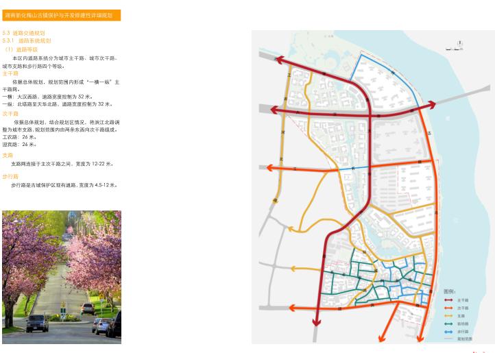 湖南新化梅山古镇保护与开发修建性详细规划-道路交通规划