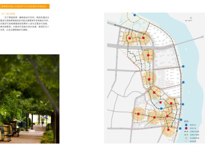 湖南新化梅山古镇保护与开发修建性详细规划-步行系统