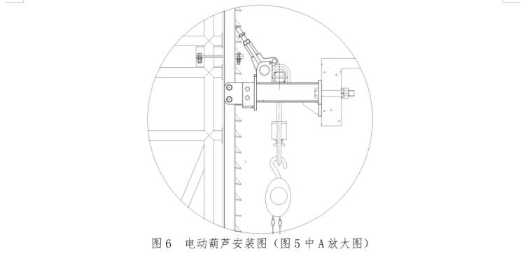 36层住宅楼附着式升降脚手架专项施工方案-05 电动葫芦安装图