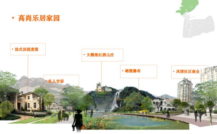 [山东]济南泉城特色风貌旅游城镇概念规划-高尚乐居家园