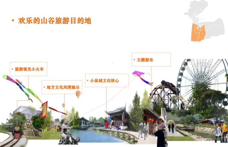 [山东]济南泉城特色风貌旅游城镇概念规划-欢乐山谷旅游意向图