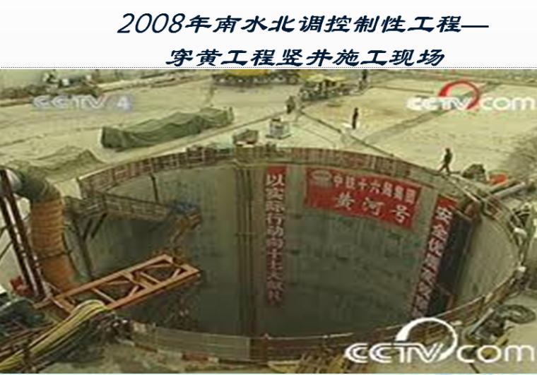 工程投资项目审计目标、范围、程序-穿黄工程竖井施工现场