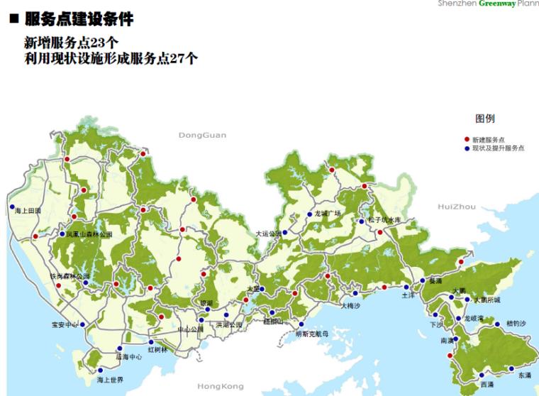 [广东]深圳城市绿道网专项规划方案-服务点建设条件
