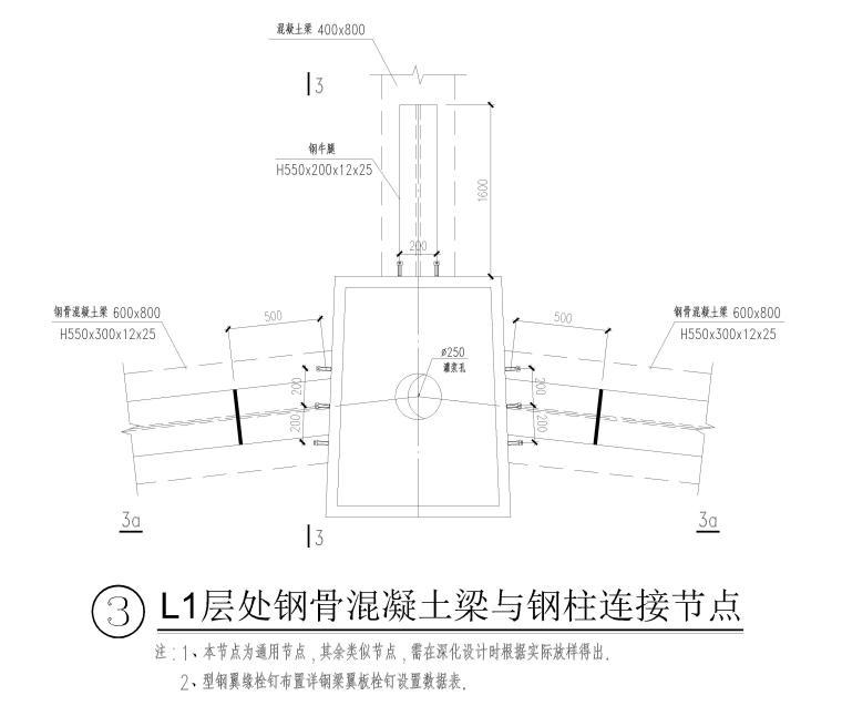 型钢混凝土梁柱连接节点详图(CAD)-钢骨混凝土梁与钢柱连接节点