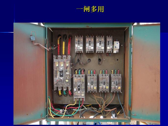 建筑施工现场临时用电及临建房屋管理(PPT)-一闸多用