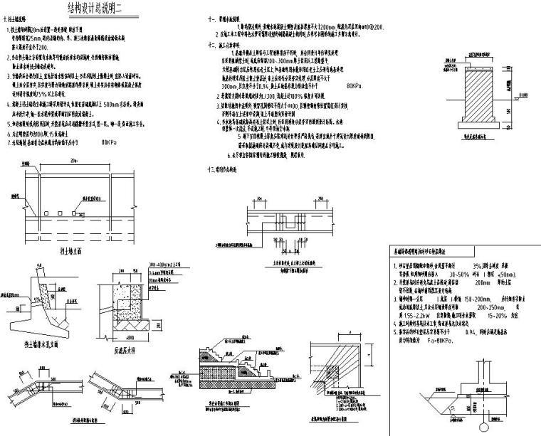 [上海]知名企业现代风居住区景观结构施工图-知名企业现代风居住区景观结构施工图 (3)