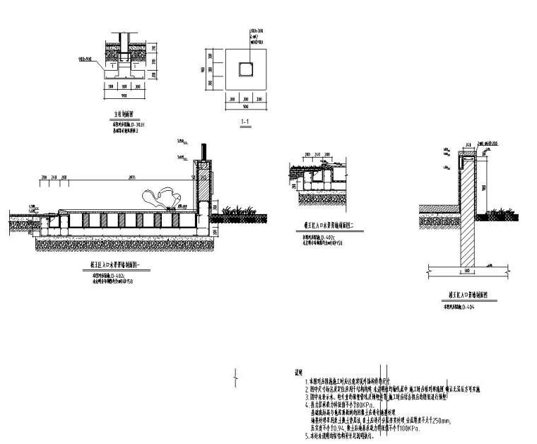 [上海]知名企业现代风居住区景观结构施工图-知名企业现代风居住区景观结构施工图 (11)