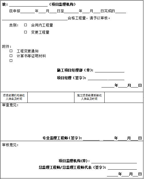 工程计量报审表