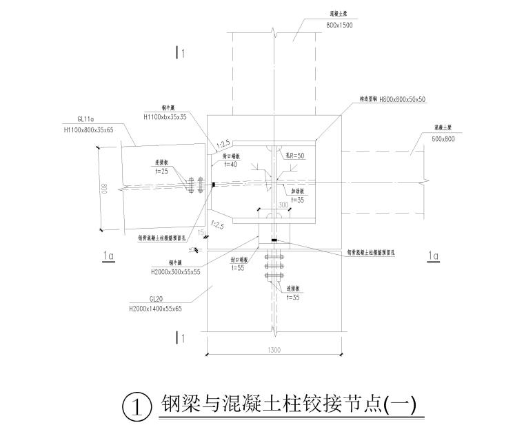 型钢混凝土梁柱连接节点详图(CAD)-钢梁与混凝土柱铰接节点