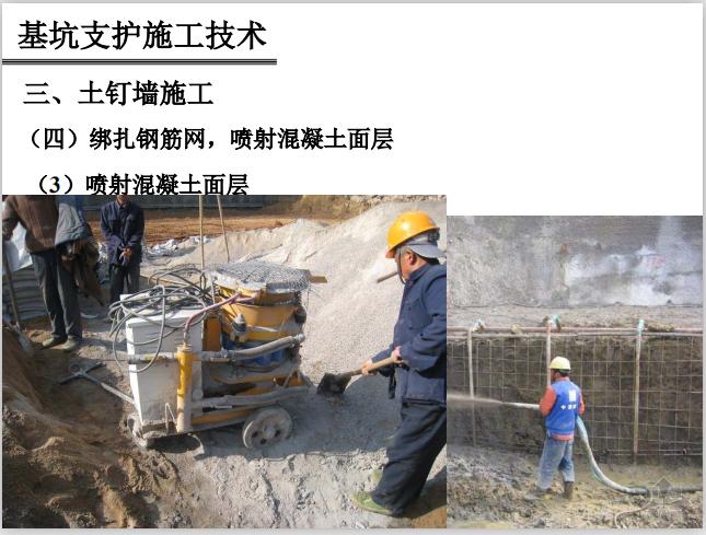 基坑支护施工技术详解讲义(121页,多图)-喷射混凝土面层